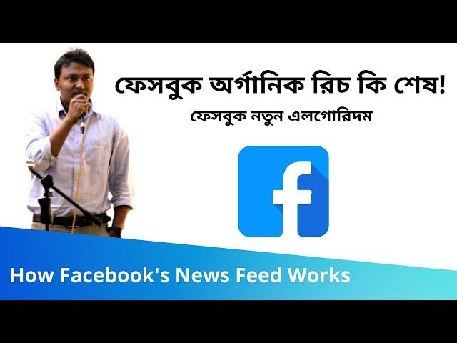 ফেসবুক অর্গানিক রিচ কি শেষ! How Facebook's News Feed Works (ফেসবুক নতুন এলগোরিদম)