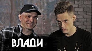 Влади Каста   о Навальном новом альбоме и Максе Корже  Большое интервью