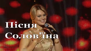 Тетяна Піскарьова   Соловїна