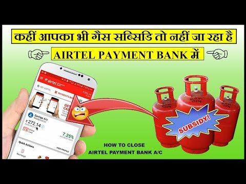 AIRTEL PAYMENT BANK में आई हुई GAS SUBSIDY को दूसरे Bank A/C में इस तरह भेजे !