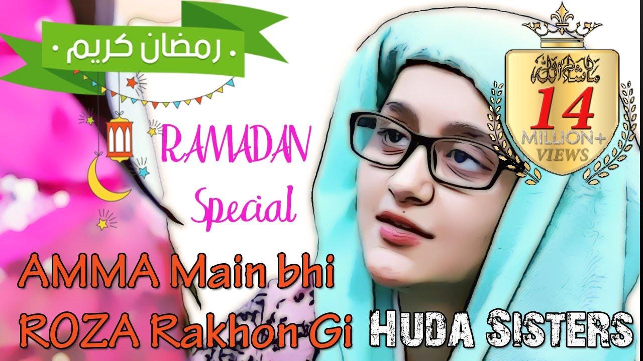 Peyari Amma Mairi Sahaili | Ramadan Special | Roza Rakho Gi