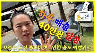 인천 송도 커넬워크 플리마켓 도전
