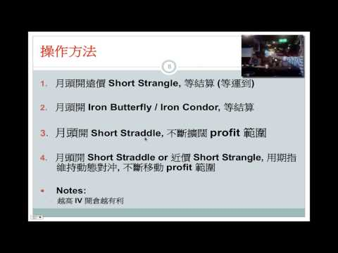 How to Trade Option. Hang Seng Futures 期權運作