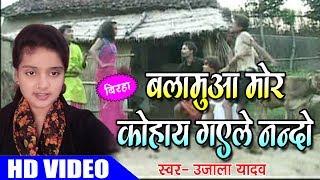 बलमुआ मोर कोहाय गएले नन्दो - Desi Style Me सुपरस्टार बिरहा गायिका Ujala Yadav Live Show 2018