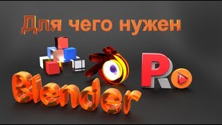 Blender для чего и для кого нужен. Видеоуроки для начинающих. На русском языке.