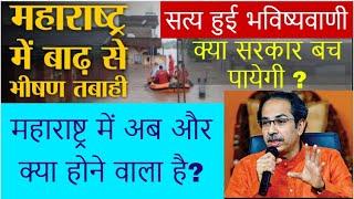 सत्य हुई भविष्यवाणी | MUMBAI | Maharashtra | क्या सरकार बच पायेगी ? | भारी बारिश से तबाही