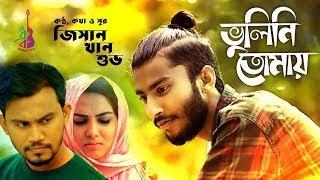 Bhulini Tomay   Jisan Khan Shuvo   Rasel Khan   Zerin Khan   Bangla New Song 2019    sabuj biswas
