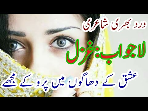 Unique Urdu Poetry|Ishq K Dagoon Main Paro K Mujy|Urdu Ghazal Poetry By Muneeb Aasi.