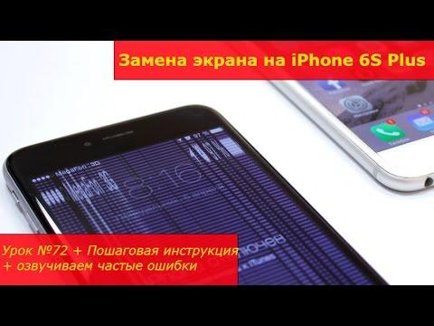 Замена экрана на IPhone 6S Plus, разборка, ремонт стекла на айфоне 6S плюс