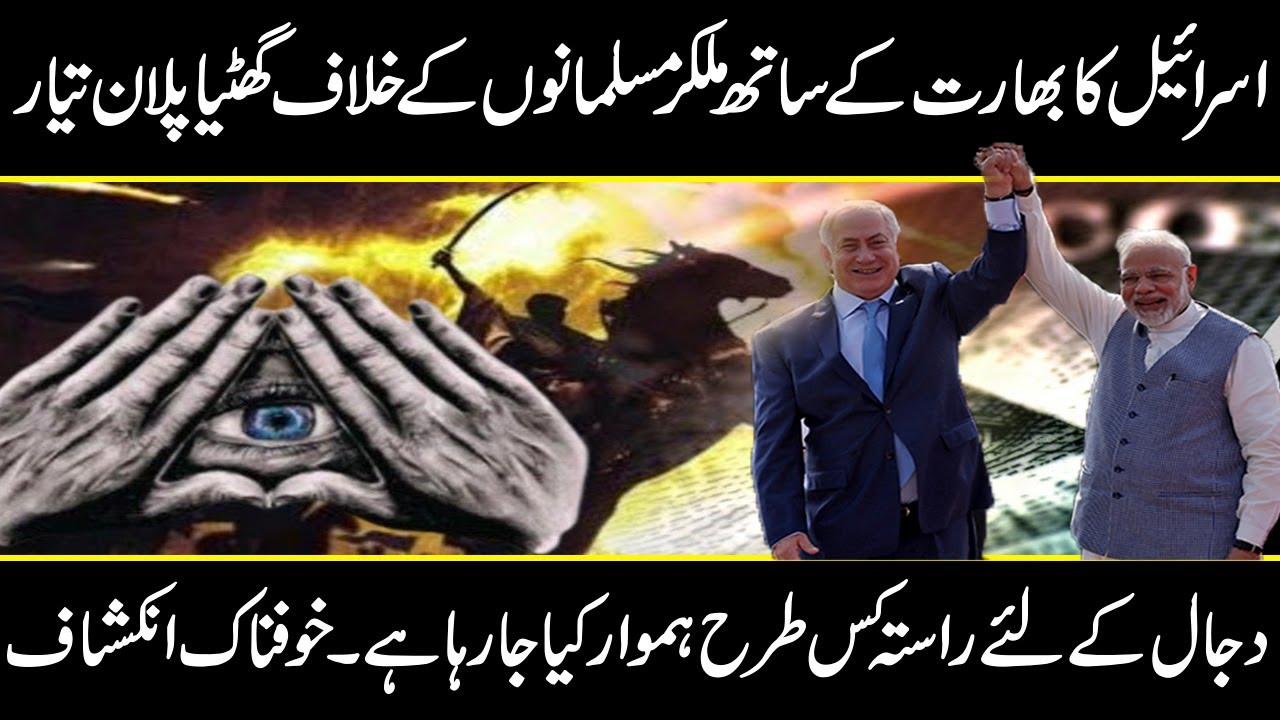 Bharat ny Israel ky sath mil kr dajjal ke lie tyari shuru kr di | urdu cover