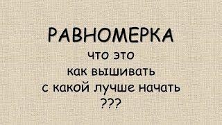 Поговорим о РАВНОМЕРКЕ:)