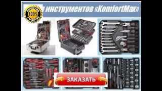 Купить НАБОР ИНСТРУМЕНТОВ в Чемодане KOMFORTMAX(http://kupit-nabor-instrumentov.apishops.ru/ Купить Набор Инструментов в Чемодане KOMFORTMAX kf 1062 вы можете нажав на кнопку