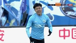 2019 CHA CSL Round 3 Dalian YiFang Vs Guangzhou Evergrande Taobao FC