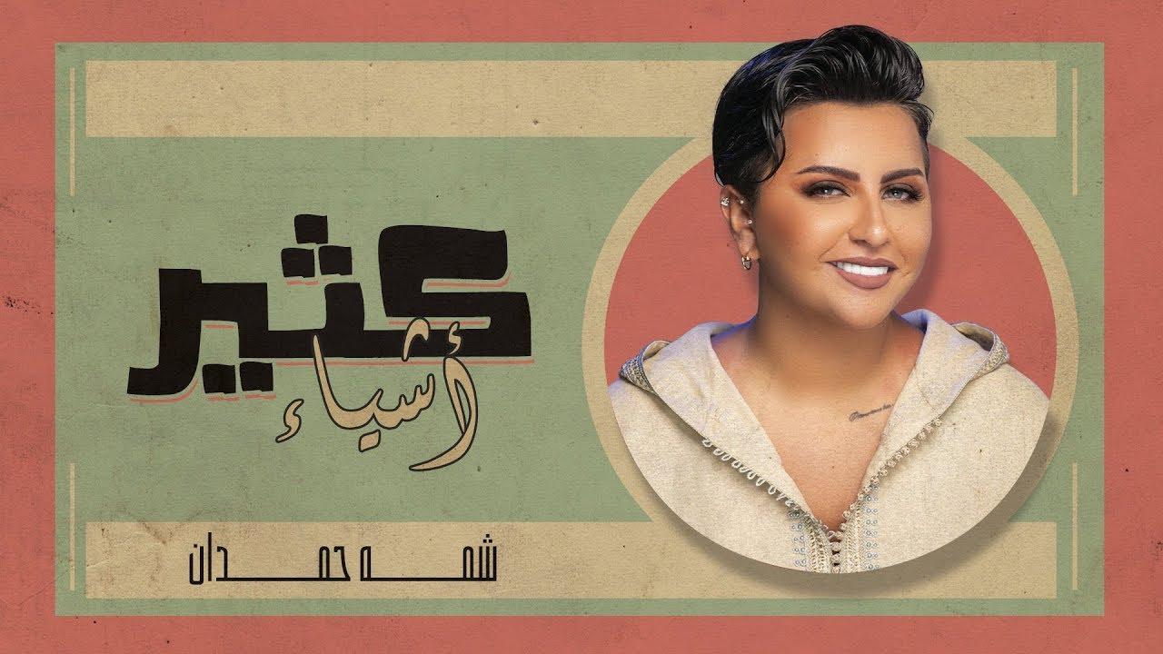 شمة حمدان - كثير أشياء (حصرياً) | 2019