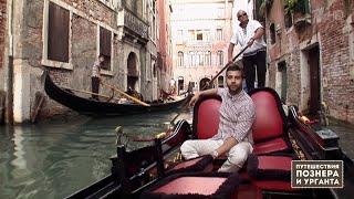 Их Италия. 2 серия. Родиться и умереть в Венеции. Путешествия Познера и Урганта