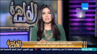 رئيس الوزراء العراقي يضم الحشد الشعبي الي القوات المسلحة العراقية
