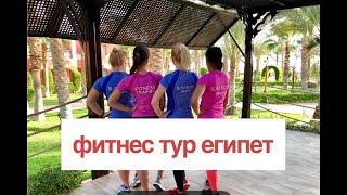 ФИТНЕС ТУР ЕГИПЕТ 2018 [Slim Body Fitness]