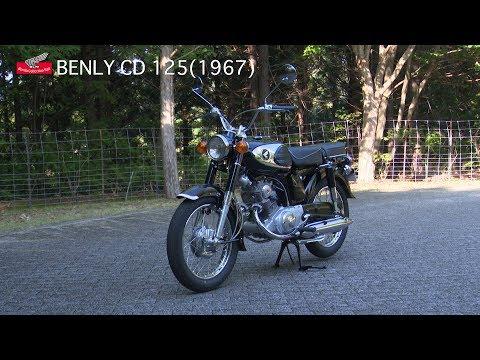 Honda Collection Hall 収蔵車両走行ビデオ BENLY CD 125(1967年)