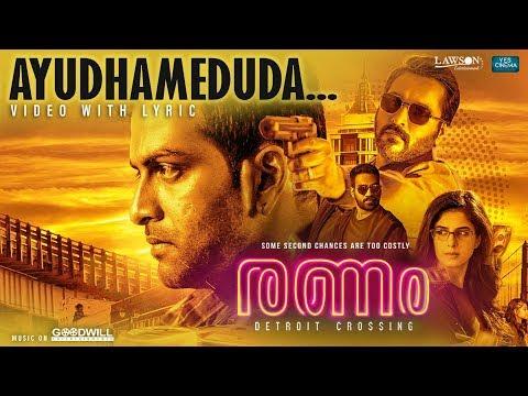 Ayudhameduda | Video With Lyrics | Ranam |  Prithviraj Sukumaran | Jakes Bejoy | Nirmal Sahadev