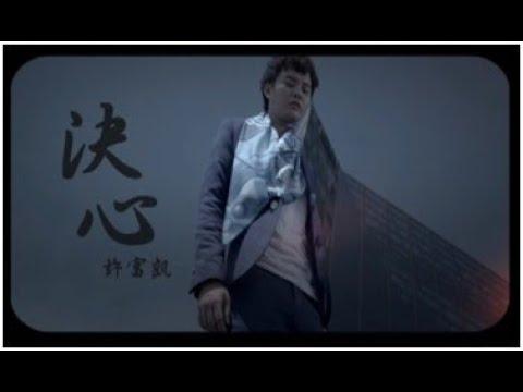 許富凱 《決心》官方MV