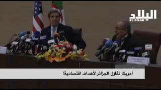 أمريكا تغازل الجزائر و تنصح دول العالم المتقدمة على الاستثمار في الجزائر