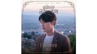 YANG DA IL - Memories of the Alhambra OST Part. 5