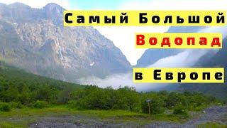 Водопады в Осетии с Детьми. Самый Большой Водопад в Европе