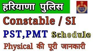 Haryana police PST admit card, Hssc police physical details admit card,hssc police physical schedule