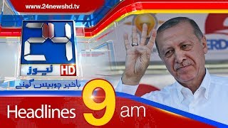 News Headlines | 9:00 AM | 25 June 2018 | 24 News HD