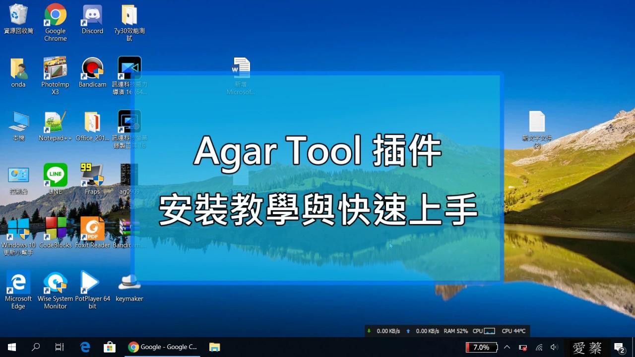 【愛蓁的Agar io】Agar-Tool插件安裝教學與快速上手