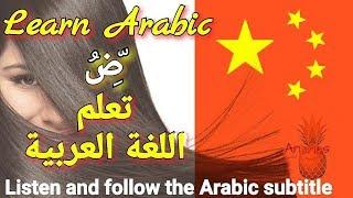 Learn Arabic|arab reportage|speak Arabic|تعلم اللغة العربية|listen and watch|video+ arabic subtitle