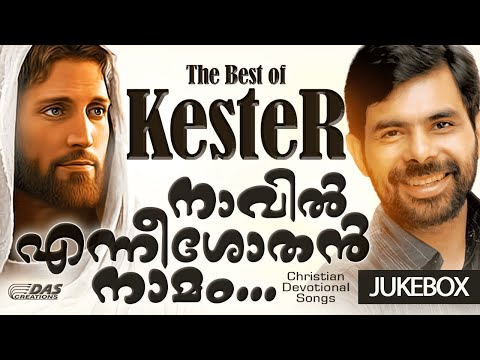 Navil Enneeshothan Naamam | All Songs Audio Jukebox | Christian Devotional