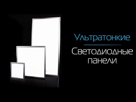 """Видеообзор """"Ультратонкие светодиодные панели"""""""