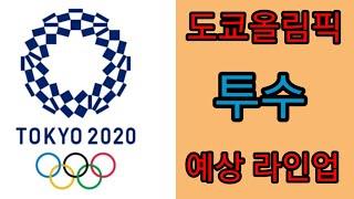 도쿄 올림픽 투수 예상 라인업