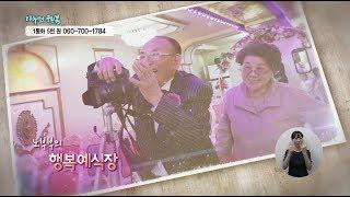 [나누면행복] 417회 행복 더하기 -  노부부의 행복…