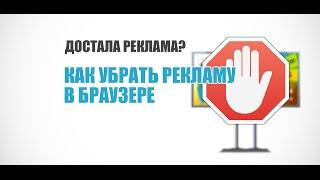 видео Как отключить рекламу в мозиле: простые и действенные способы