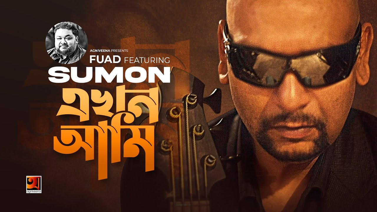 Ekhon Ami | এখন আমি | Fuad Feat. Sumon | Bangla Song | Original Soundtrack