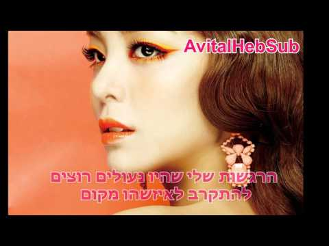 Ailee - One Step Closer Hebsub/Hebrew Sub