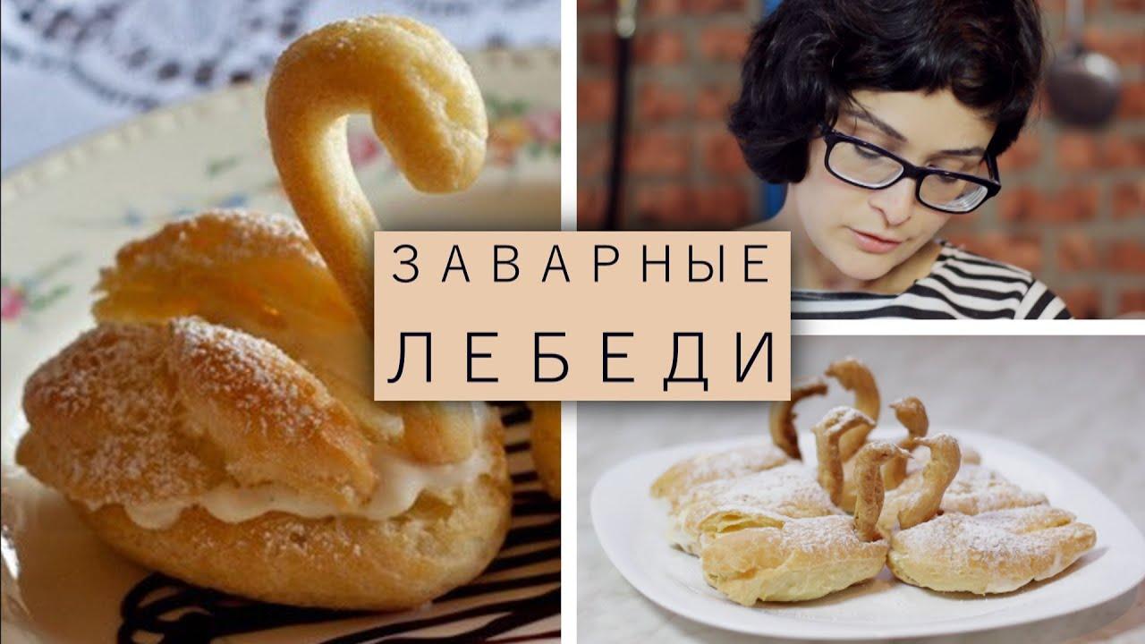 эклеры лебеди рецепт с фото