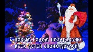"""""""С Новым годом поздравляю,всех детей своих друзей!"""""""