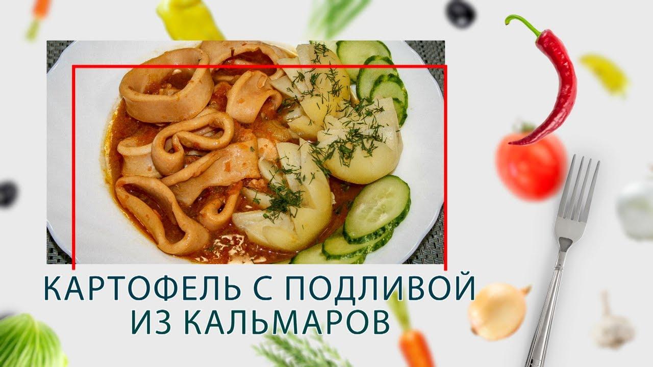 Картофель с подливой из кальмаров (2 в 1) в ARC–QDL-514D