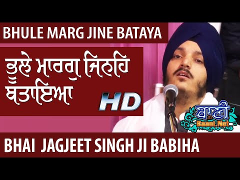 Bhule-Marg-Jine-Bataya-Bhai-Jagjit-Singh-Ji-Babiha-Gurmat-Kirtan-Naraina-31-Dec-2019