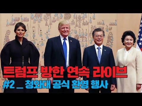 [풀영상] 청와대에서 문재인 대통령과 조우한 트럼프 / 비디오머그