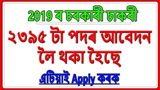 Latest Assam Job in 2019 for All Candidate VIII, 10th, 12th - Education For Assam