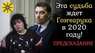 Эта судьба ждет Гончарука в 2020 году! Предсказание от украинской гадалки