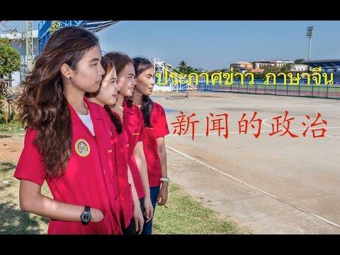ประกาศข่าวภาษาจีน มหาวิทยาลัยราชภัฏนครราชสีมา