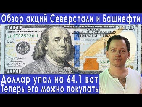Когда покупать доллары обзор акций Башнефти прогноз курса доллара евро рубля валюты на июнь 2019