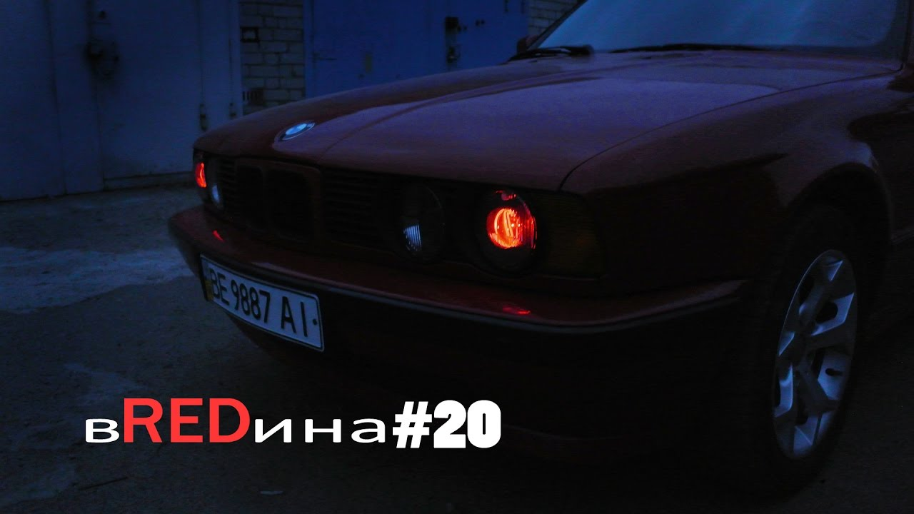Devil eyes, Demon eyes... лишение прав из за тюнинга! BMW e34 вREDина