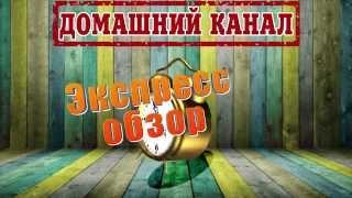 Экспресс Обзор - Мангал