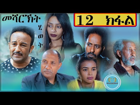 #Mahderna#Entertainment# New Eritrean Film 2019 Mesharkt Hiwet By Salh Saed Rzkey(Raja) Part 12